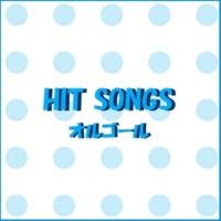 オルゴールサウンド J-POP バブリー ~Bubbly~ Originally Performed By コルビー・キャレイ/Colbie Caillat (オルゴール)