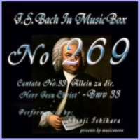 石原眞治 4. レチタティーヴォ BWV 33(オルゴール)