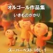 オルゴールサウンド J-POP オルゴール作品集 いきものがかり スーパーベスト  VOL-1