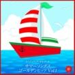 西脇睦宏 サマーソングス ゴールデンヒッツ Vol.1(オルゴールミュージック)