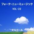 オルゴールサウンド J-POP フォーク・ニューミュージック オルゴール大全集 VOL-22
