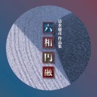 平山幸子 河合珠江 オーボエとピアノのための《Traverse》旋環