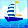 西脇睦宏 サマーソングス ゴールデンヒッツ Vol.2(オルゴールミュージック)