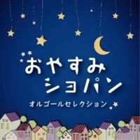 TENDER SOUND JAPAN ノクターン 第19番 ホ短調 Op. 72-1 (オルゴール)