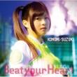 鈴木このみ TVアニメ「ブブキ・ブランキ 」 オープニングテーマ「Beat your Heart」