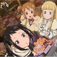 春鳥つぐみ、多々音めめ、アーニャ・ヘプバーン TVアニメ「ソウルイーターノット!」エンディングテーマ「夕暮れハッピーゴー」