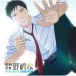オーイシマサヨシ TVアニメ「月刊少女野崎くん」オープニングテーマ「君じゃなきゃダメみたい」