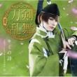 刀剣男士 team三条 with加州清光 勝利の旗
