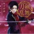 刀剣男士 team三条 with加州清光 キミの詩