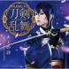 刀剣男士 team三条 with加州清光 キミの詩(Type A)