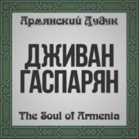 Djivan Gasparyan The Soul of Armenia (Armenian Duduk)