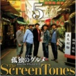 The Screen Tones 最後の一撃