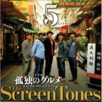 The Screen Tones 孤独のグルメ Season 5 O.S.T