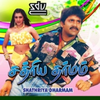 Maragadha Mani Shathriya Dharmam (Original Motion Picture Soundtrack)