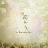 the buttercup plains 言葉足ラズ