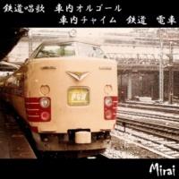 SC-Mirai 鉄道唱歌 車内オルゴール 車内チャイム 鉄道 電車