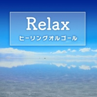 Mobile Melody Series Relax -ヒーリングオルゴール- omnibus vol.28