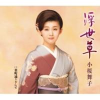 小桜舞子 浮世草(オリジナル・カラオケ)