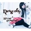島谷ひとみ Dragonfly