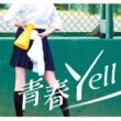 E-yell 青春Yell