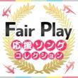 V.A. Fair Play ~応援ソングコレクション~