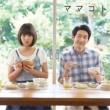 Sugar's Campaign ママゴト/ポテサラ