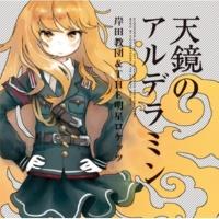 岸田教団&THE明星ロケッツ 天鏡のアルデラミン