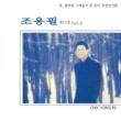 Yong Pil Cho Q [10th Part. 2]