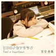 有安杏果 feel a heartbeat