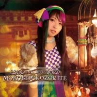 まりえ(35) MOROBITOKOZORITE(instrumental)
