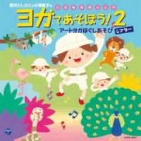 新沢としひこ/小澤るしや 第三部 こわいどうぶつ編 ライオンのポーズ