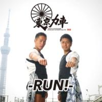 東京力車 RUN !