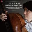 溝口肇 LIVE IN TOKYO Hajime Mizoguchi 30th Anniversary Concert 2016 with Takana Miyamoto