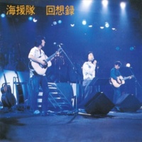 海援隊 回想録 [福岡サンパレスLive(1982)]
