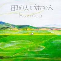 huenica はもれび