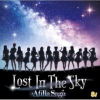 アフィリア・サーガ Lost In The Sky