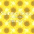 山崎まさよし Summer Songs-Live Selections-