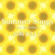 山崎まさよし Summer Songs-Live Selections-