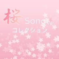 ザ・サザンクロス 桜色舞うころ (メロディー)