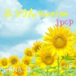 HANA. O 風鈴バージョン -Jpop-