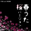 HINA and HONOKA 春うた 桜バージョン