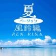 REN.RINA 夏バージョン 風鈴編