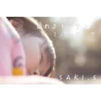 SAKI. S 湖畔の残照 ~さざ波の調べ~ (メロディー)