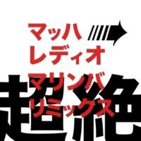 マッハ・レディオ 超進化するマリンバ ~トロピカルハウス ver.1~ (メロディー)