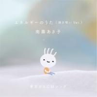 南壽あさ子 エネルギーのうた (弾き唄い Ver.)