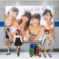 NMB48 「僕はいない」通常盤Type-C