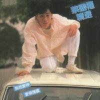 Terence Tsoi Han Ao Si Bing