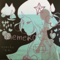 memeko 風のリボン