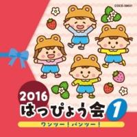 V.A. 2016 はっぴょう会 (1) ワンツー!パンツー!
