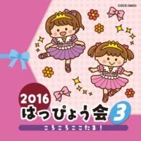 V.A. 2016 はっぴょう会 (3) ころころここたま!